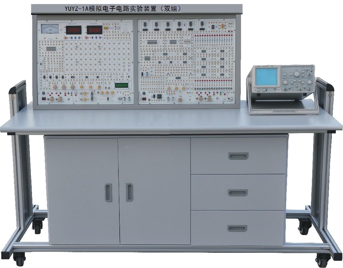 yuyz-1a模拟电子电路实验装置(双组)